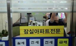 중개업소 단속 강화...국토부·서울시·자치구, 합동 점검 실시