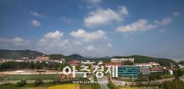 동국대 경주캠퍼스, 지역산업맞춤형 일자리창출 지원 사업' 예비청년창업자 모집
