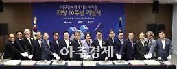 대구경북경제자유구역청(DGFEZ), 개청 10주년기념식 가져