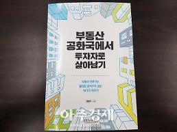 [아주책 신간]'부동산 공화국에서 투자자로 살아남기'..나만의 투자 원칙 만드는 법