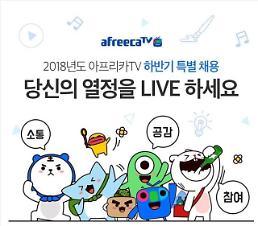 아프리카TV, 신입·경력사원 26일까지 채용