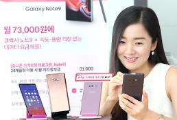 LGU+, 갤럭시노트9 중고폰 가격보장 프로그램 24개월형 최초 출시