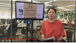 [주진의 조간브리핑] 8월 14일(화)