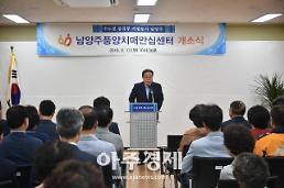 [남양주시] 풍양보건소 치매안심센터 개소…통합관리 서비스