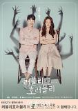 가평 아침고요수목원, KBS2 월화드라마 러블리 호러블리 제작 지원