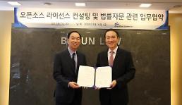 법무법인 바른, 한국마이크로시스템과 업무협약 체결