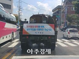 [가평군] 폭염에 살수 작전…도로 열기 식혀