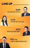 직방, 부동산 트렌드 빅쇼 개최…부동산 고수들 한자리에