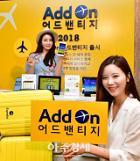 [포토] 익스피디아, 신규 서비스 'Add-On 어드밴티지' 출시