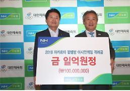 김병원 농협회장, 아시안게임 선수단에 격려금 전달
