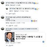 김부선 딸 이미소, 보금자리서 쫓겨난 내 새끼 해외 취업은 이재명 지사 탓?