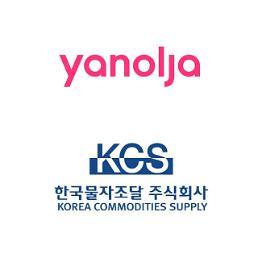 야놀자, 국내 최대 숙박비품 유통 기업 한국물자조달 인수