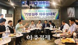 """편의점·빵집 가맹점주들 """"진짜 갑은 SKT·KT·LGU+ 3대 통신사"""""""
