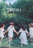 [★데뷔] 걸그룹 이달의 소녀, 20일 완전체 데뷔 확정…타이틀곡 하이 하이