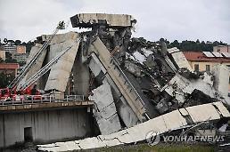 伊 제노바 교량 붕괴에 1년간 비상사태 선포...여행객 안전 위해