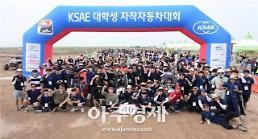 [군산시] '대학생 자작 자동차 대회' 17~19일 개최