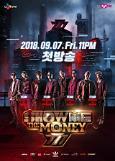 쇼미더머니 트리플세븐, 9월 7일 첫 방송 확정…공식 포스터 공개