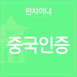 인천중기청, 중국인증집중지원사업 2차 사업 신청․접수