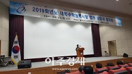 충남도교육청, 2019 수능 업무 담당자 협의회