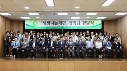 세정나눔재단, 2018년 하반기 장학금 전달식 개최