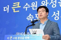 """[아주동영상] 염태영 수원시장, 더 큰 수원 완성 위한 밑그림 그렸다"""""""