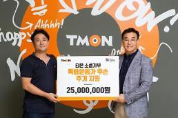 티몬-한국해비타트, 독립운동가 후손 주거개선 캠페인 진행