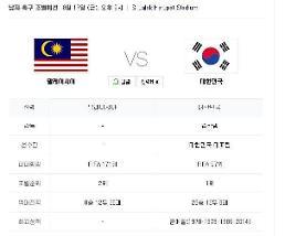 한국-말레이시아전, 17일 오후 9시…피파랭킹·중계는 어디서?