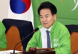 평화당, 국회 이어 '정부·공공기관 특활비 100% 폐지' 당론