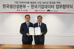 한국기업데이터·한국생산성본부 기업 빅데이터 활용 MOU 체결