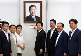 """내일 DJ 서거 9주기…민주 """"한반도 평화"""" 평화 """"경제 철학"""" 강조"""