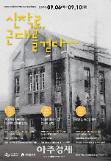 수원한국지역도서전 수원특별전, 옛 부국원에서 만나다