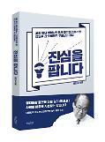 휴넷 행복한북클럽, 장인수 전 오비맥주 부회장 도서 '진심을 팝니다' 출간