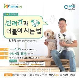 [수원시] 반려견과 더불어 사는 법 주제, 제98회 수원포럼 개최