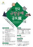 [수원시] 제7회 전국 규방공예 공모전 작품 접수