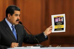 베네수엘라의 블랙프라이데이…마두로 새 정책에 비관론 홍수