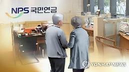 """국민연금 '강제가입' 불만 쇄도…헌재 """"위헌 아니다"""""""
