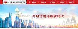 채권 디폴트 급증 중국, 신평사 손보기 나섰나