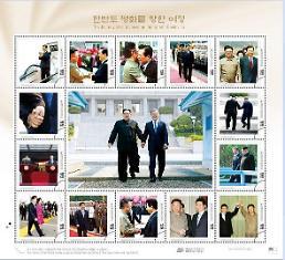 모습 드러낸 남북정상회담 기념 우표첩, 사전 예약 신청은 어디에서?