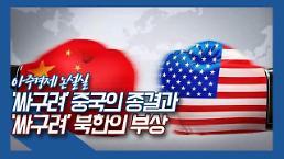 [아주경제 논설실] 싸구려 중국의 종결과 싸구려북한의 부상