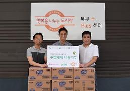 라이온코리아 2500만원 상당 주방 위생용품 기부