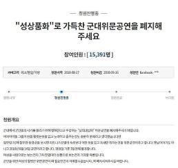 비키니위문공연, 육군 사과에도 '분노' 여전…공연 폐지 청원 1만5천명·비난 댓글 1천개 돌파