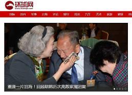 中 언론 남북 이산가족, 눈물 속 상봉 했다 주목
