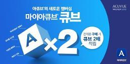 아큐브, 새로운 멤버십 '마이아큐브 큐브' 론칭