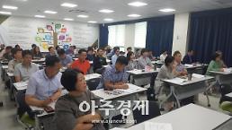 [수원시] '지속가능발전 지표' 행정 적용 방안 모색 위한 '민·관 거버넌스 워크숍' 개최