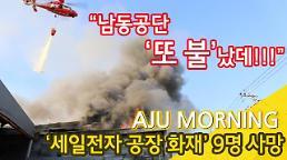 """[아주모닝] """"남동공단서 또 불났데!""""...'세일전자 공장 화재' 9명 사망"""