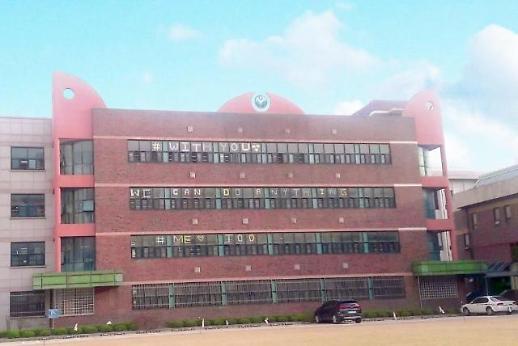 졸업생 미투 용화여고 성폭력 연루 교사 18명 무더기 징계
