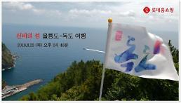 롯데홈쇼핑, '울릉도∙독도' 여행 단독 편성…국내여행 상품 확대