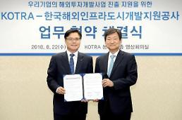 코트라-KIND, 해외 민관협력 시장 진출 MOU 체결