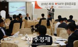 무보, 해외프로젝트 수주활성화 위한 광화문포럼 개최