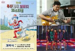 [부산시]부산국제코피디페스티벌, 24일 개막, 10일간 부산 전 지역서 공연